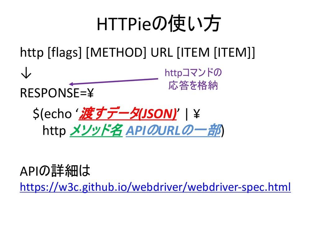 HTTPie http [flags] [METHOD] URL [ITEM [ITE...