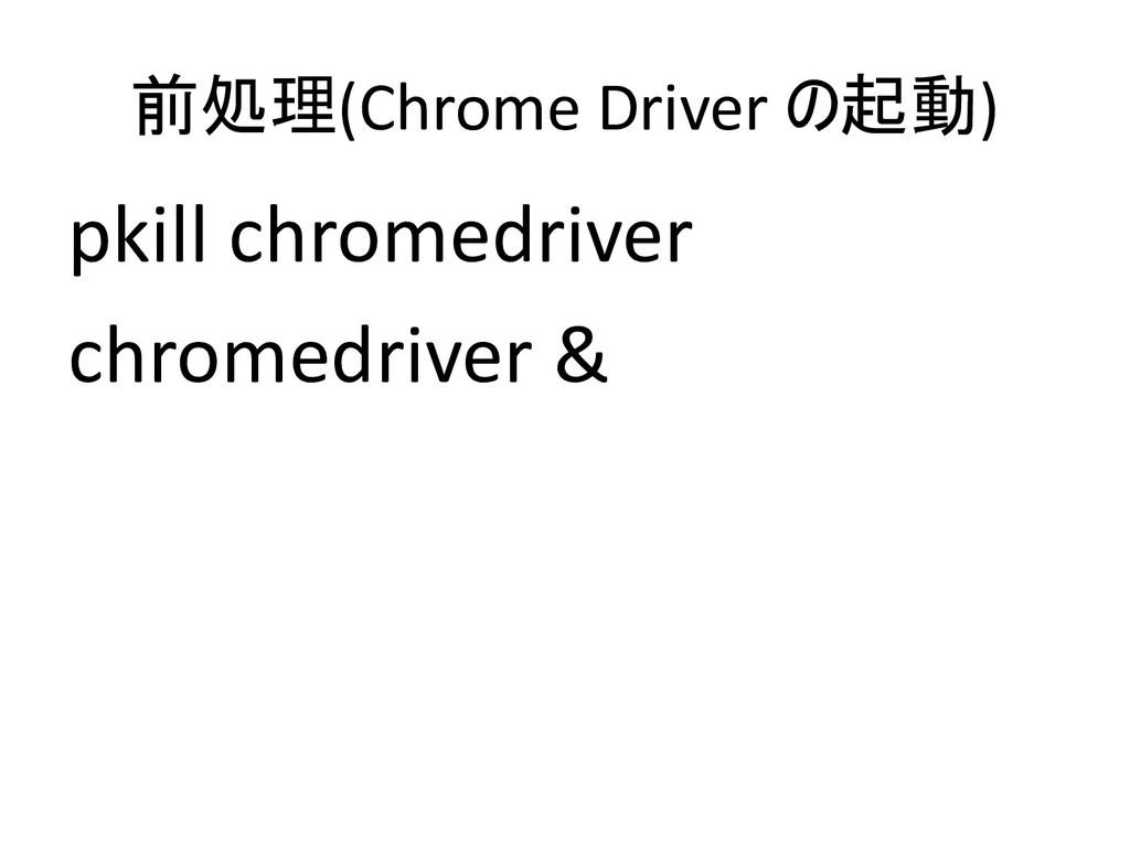(Chrome Driver ) pkill chromedriver chrom...