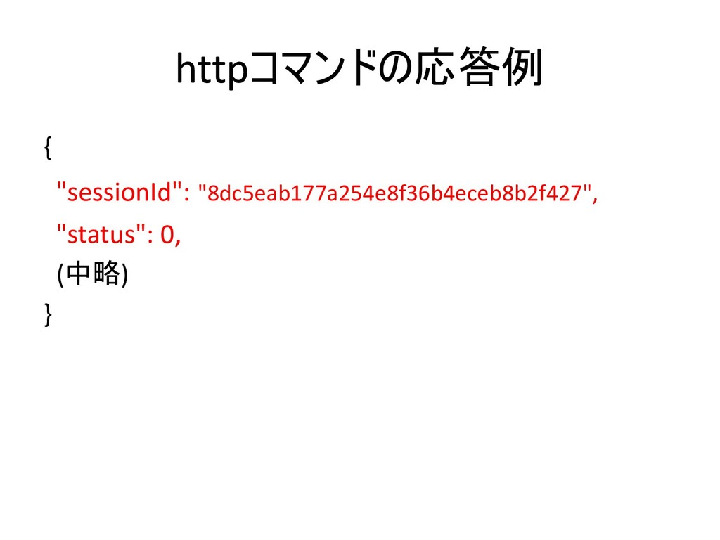 "http   { ""sessionId"": ""8dc5eab177a254e8f3..."