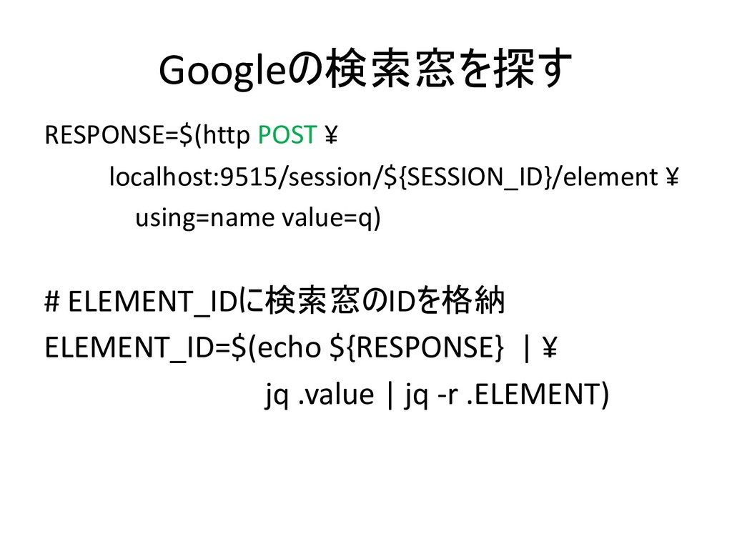 Google   RESPONSE=$(http POST ¥ localhost:...