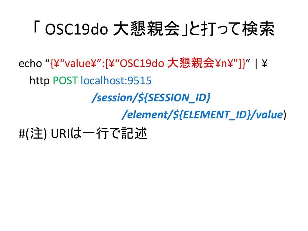 "OSC19do   echo ""{¥""value¥"":[¥""OSC19..."