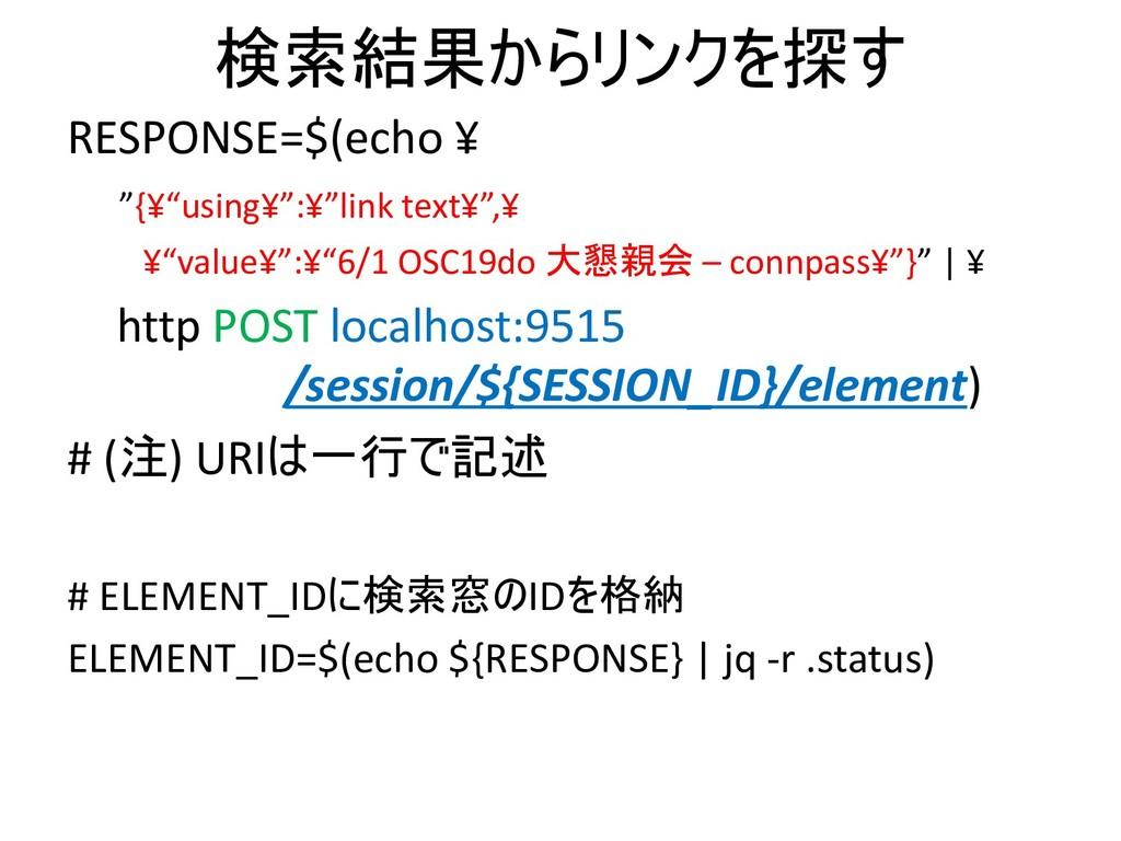 "RESPONSE=$(echo ¥ ""{¥""using¥"":¥""li..."