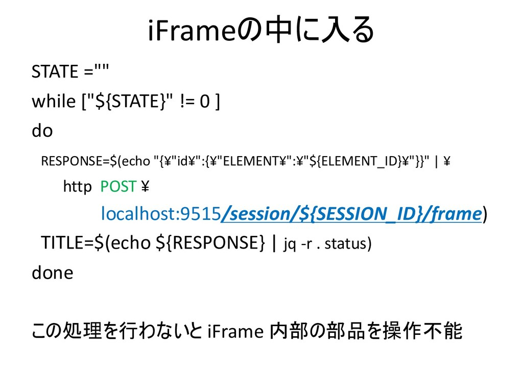 "iFrame STATE ="""" while [""${STATE}"" != 0 ] ..."