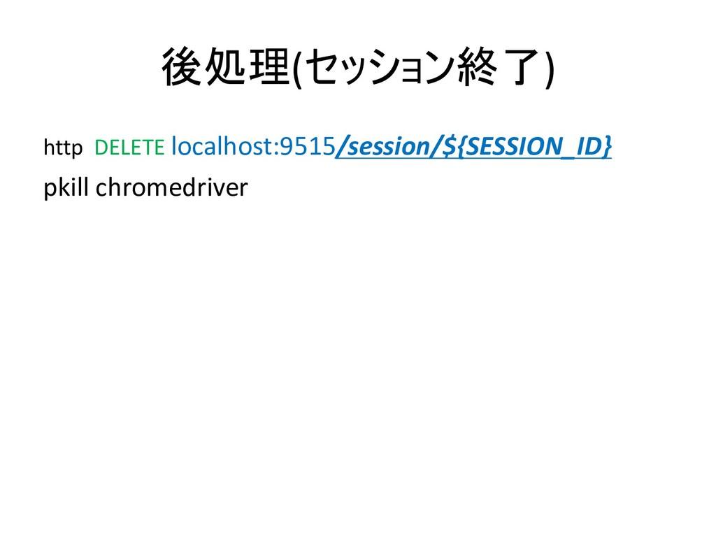 (  ) http DELETE localhost:9515/session...
