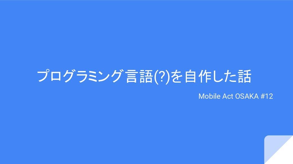プログラミング言語(?)を自作した話 Mobile Act OSAKA #12