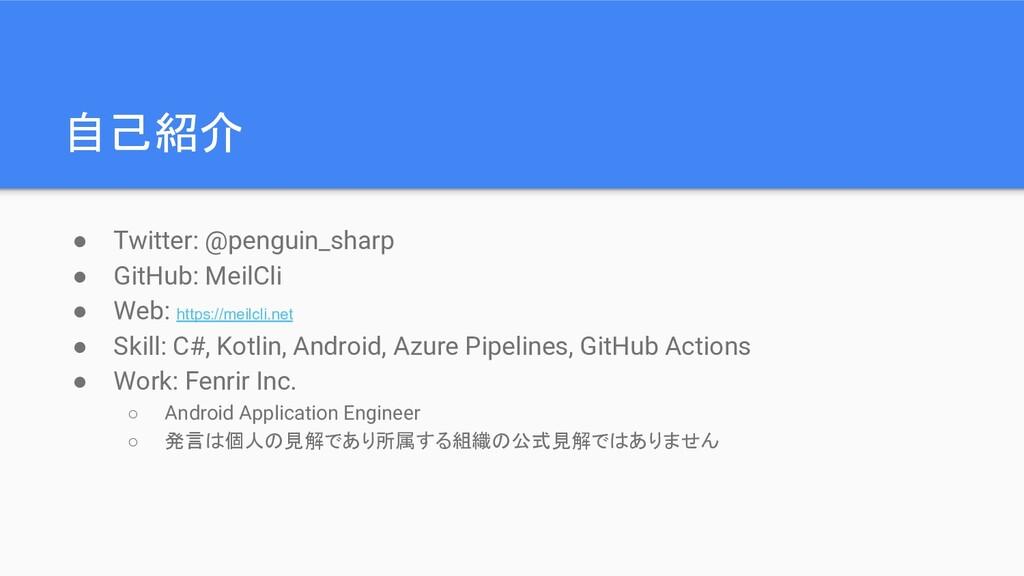 自己紹介 ● Twitter: @penguin_sharp ● GitHub: MeilCl...
