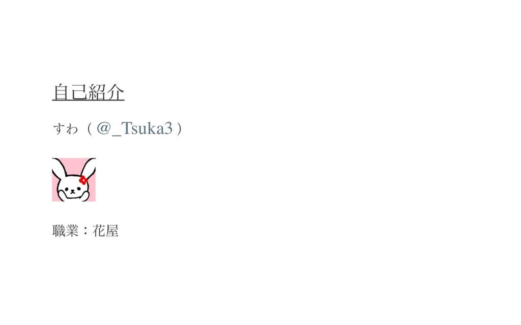 ࣗݾհ ͢Θʢ @_Tsuka3 ʣ ৬ۀɿՖ