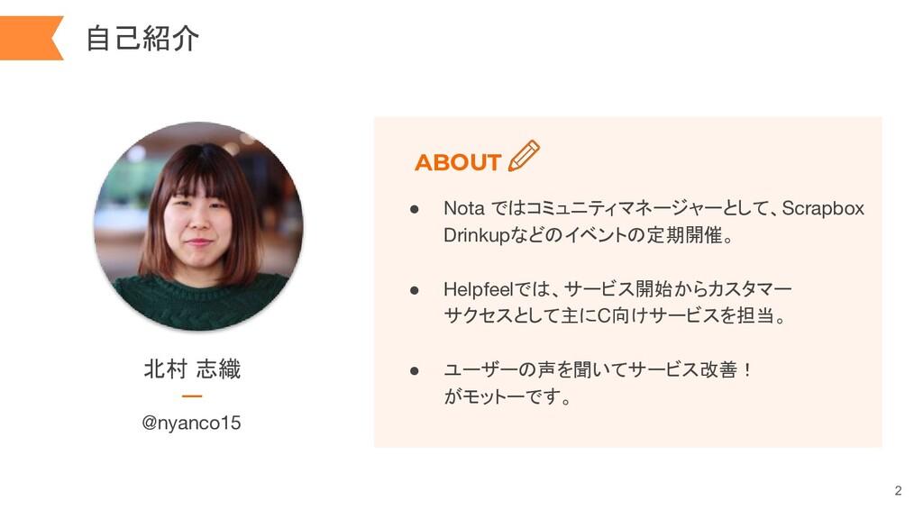 自己紹介 ● Nota ではコミュニティマネージャーとして、Scrapbox Drinkupな...