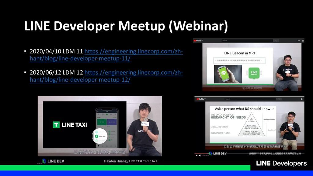 LINE Developer Meetup (Webinar) • 2020/04/10 LD...