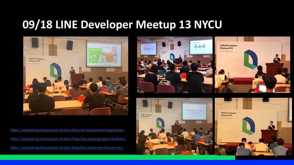 09/18 LINE Developer Meetup 13 NYCU https://eng...