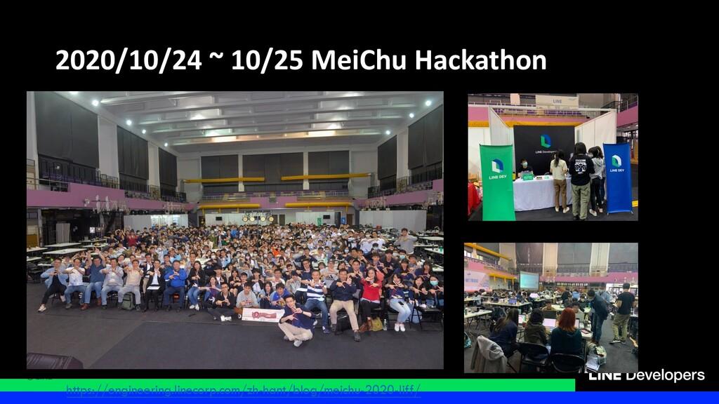 2020/10/24 ~ 10/25 MeiChu Hackathon https://eng...