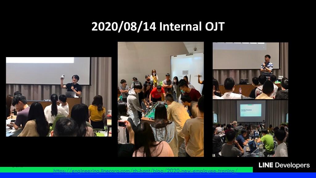2020/08/14 Internal OJT https://engineering.lin...