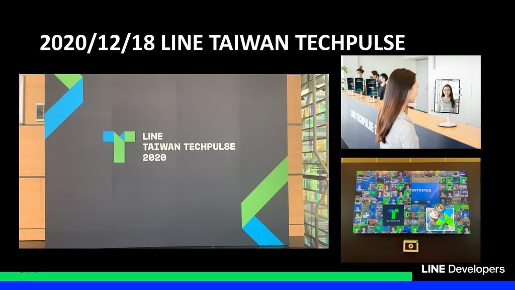 2020/12/18 LINE TAIWAN TECHPULSE