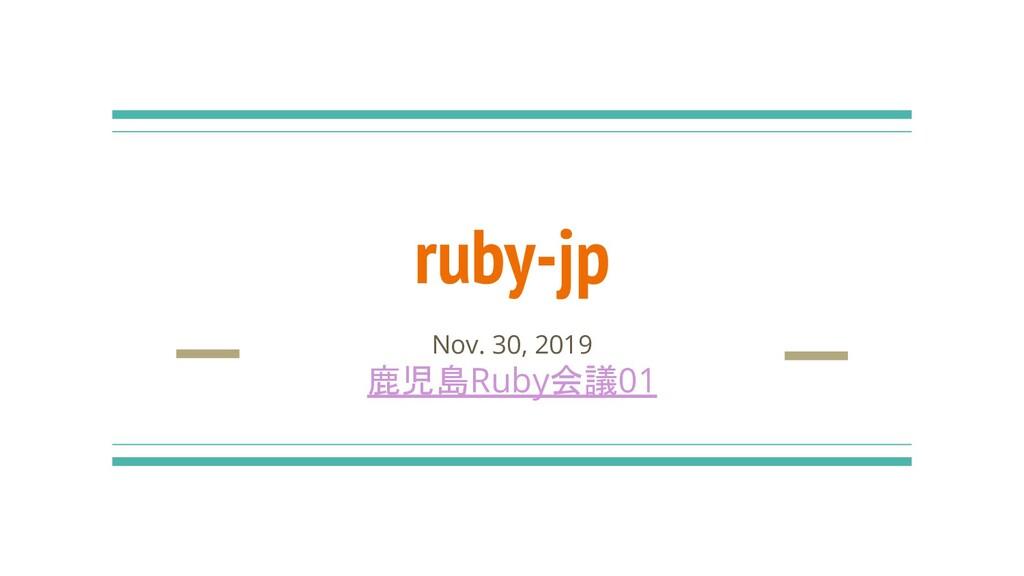 ruby-jp Nov. 30, 2019 鹿児島Ruby会議01