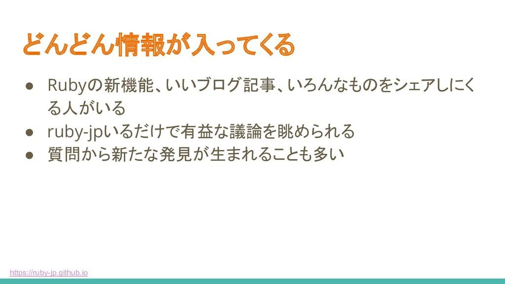 https://ruby-jp.github.io どんどん情報が入ってくる ● Rubyの新...