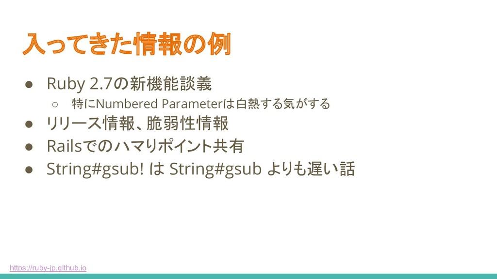https://ruby-jp.github.io 入ってきた情報の例 ● Ruby 2.7の...