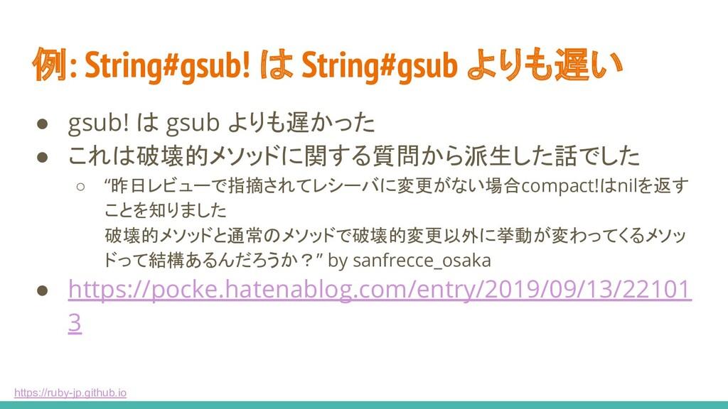 https://ruby-jp.github.io 例: String#gsub! は Str...