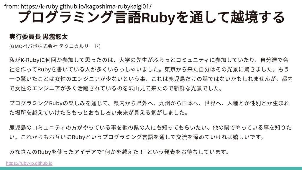 https://ruby-jp.github.io from: https://k-ruby....