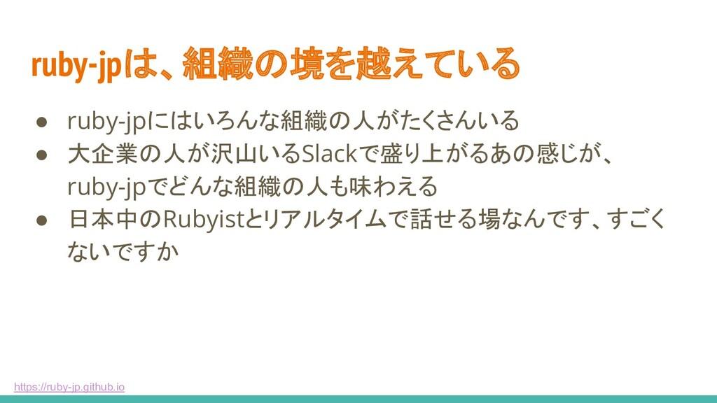 https://ruby-jp.github.io ruby-jpは、組織の境を越えている ●...