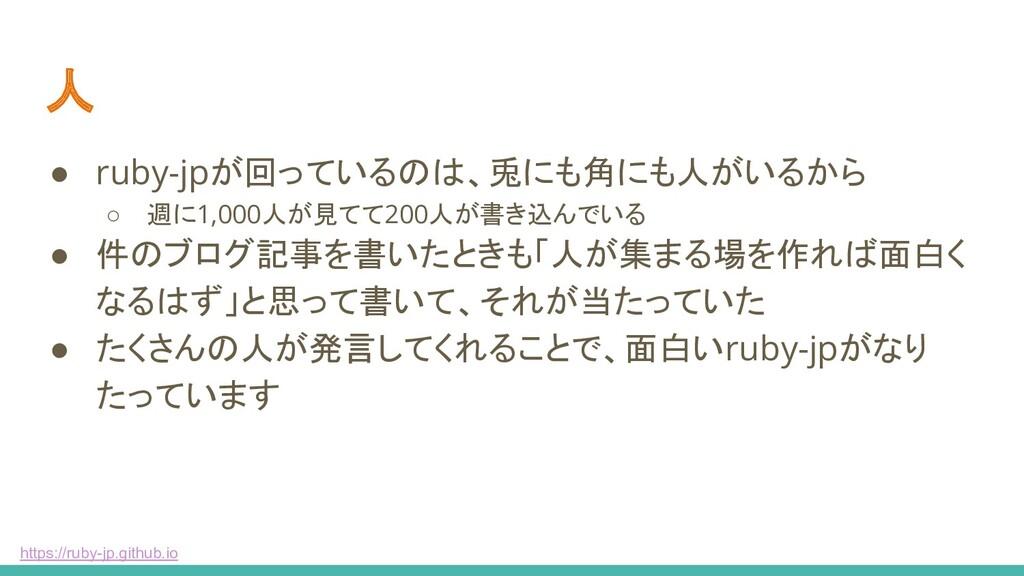 https://ruby-jp.github.io 人 ● ruby-jpが回っているのは、兎...