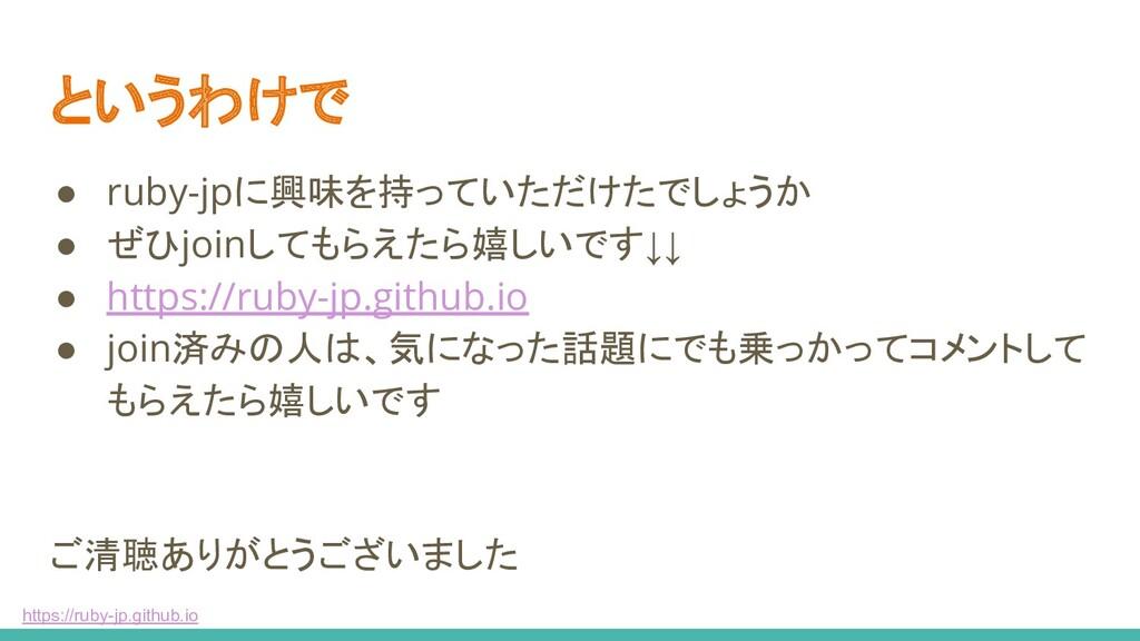 https://ruby-jp.github.io というわけで ● ruby-jpに興味を持...