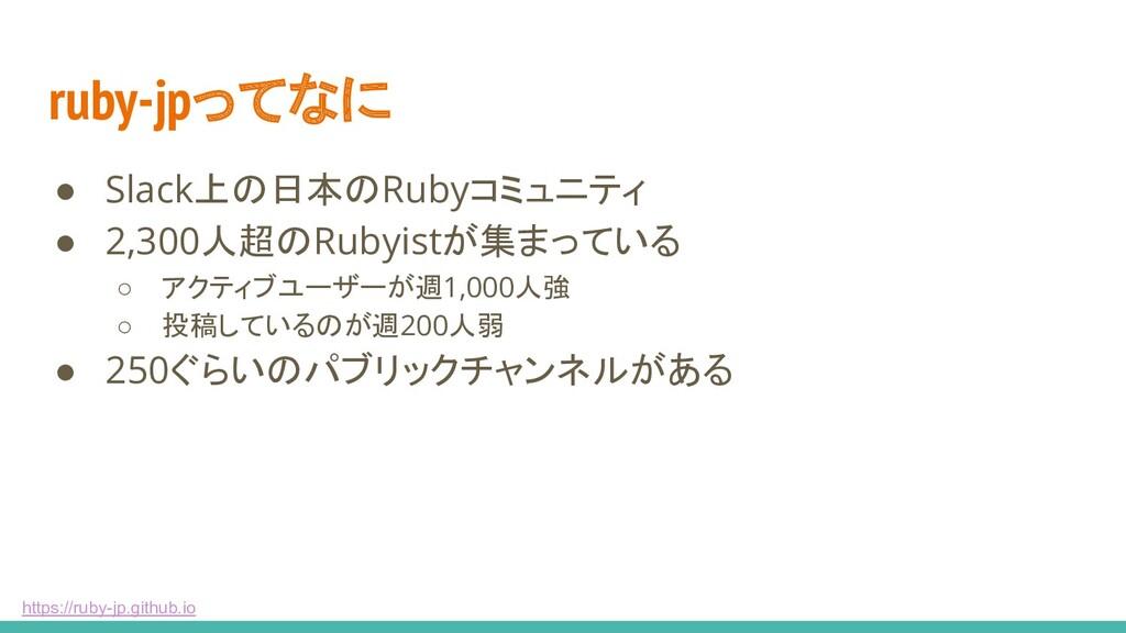 https://ruby-jp.github.io ruby-jpってなに ● Slack上の...