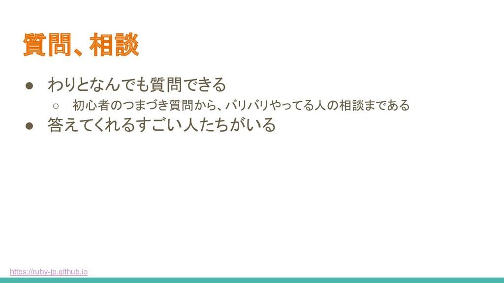 https://ruby-jp.github.io 質問、相談 ● わりとなんでも質問できる ...