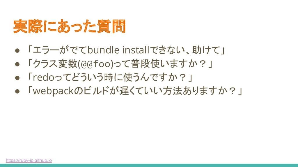 https://ruby-jp.github.io 実際にあった質問 ● 「エラーがでてbun...