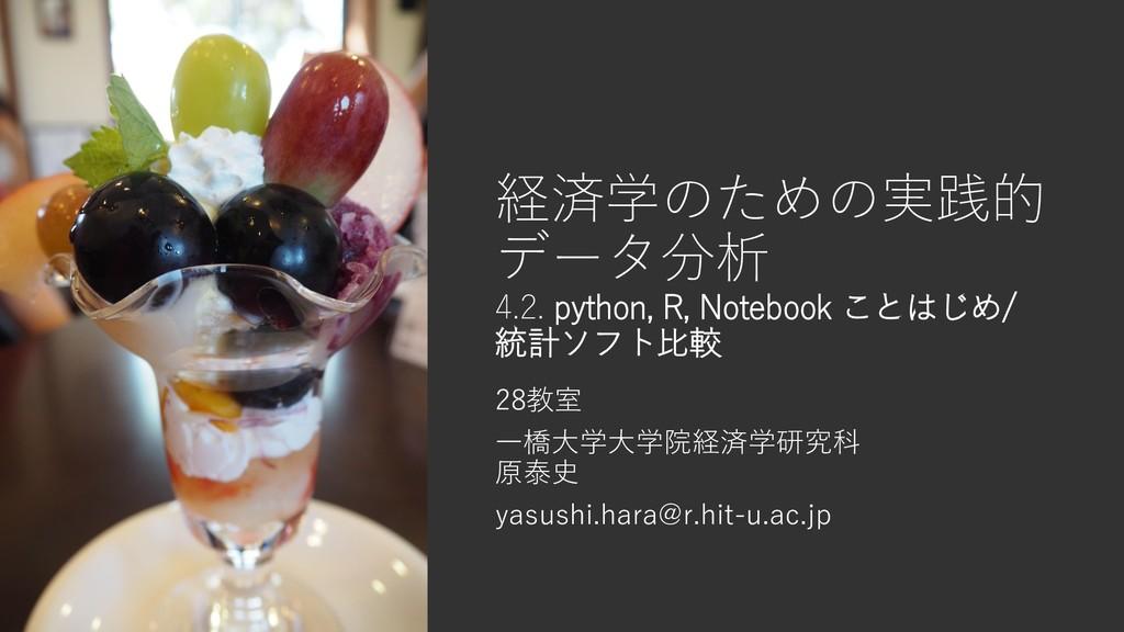 経済学のための実践的 データ分析 4.2. python, R, Notebook ことはじめ...