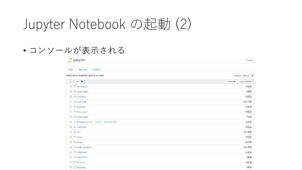 Jupyter Notebook の起動 (2) • コンソールが表示される