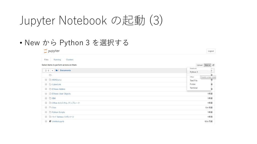 Jupyter Notebook の起動 (3) • New から Python 3 を選択する