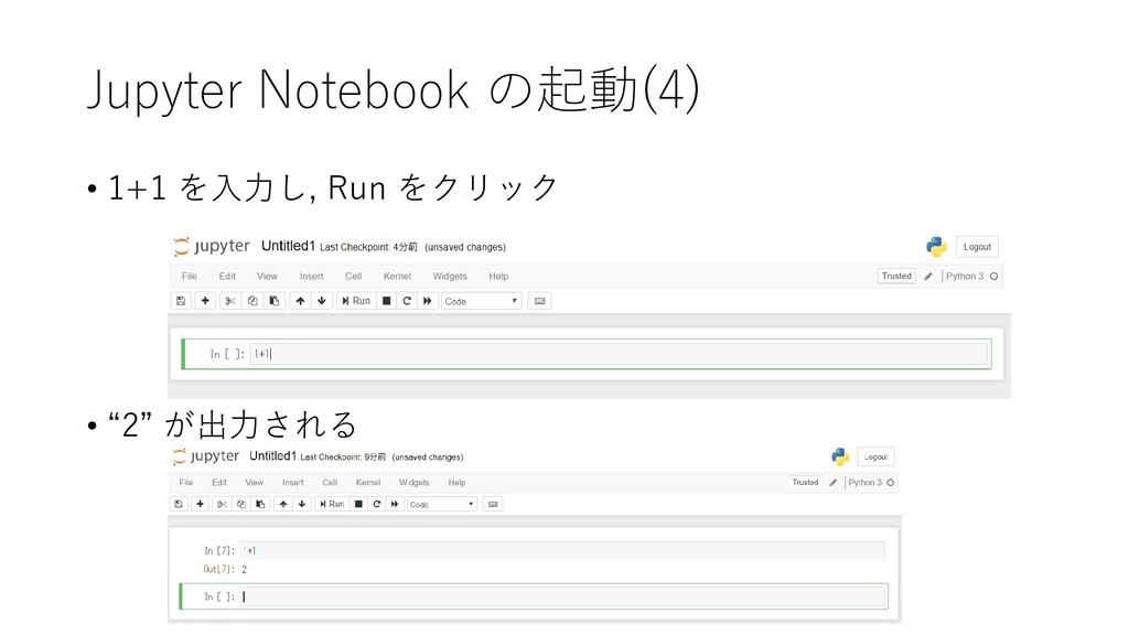 Jupyter Notebook の起動(4) • 1+1 を入力し, Run をクリック •...