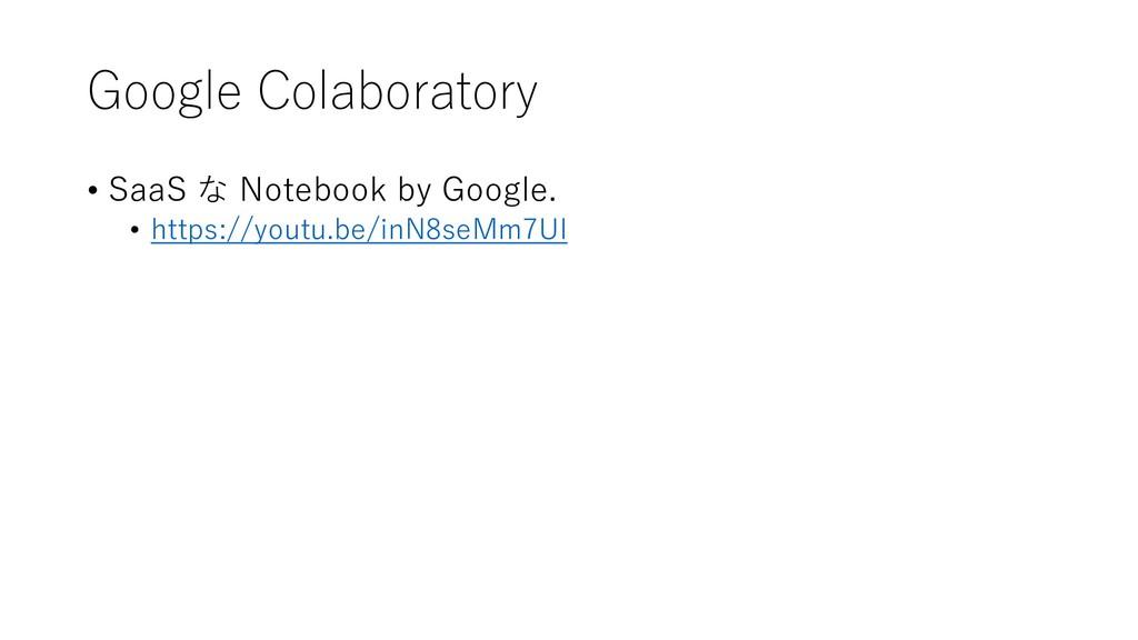 Google Colaboratory • SaaS な Notebook by Google...