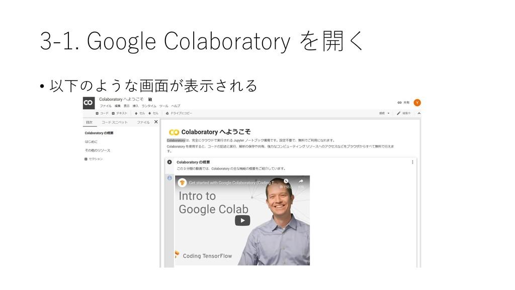 3-1. Google Colaboratory を開く • 以下のような画面が表示される