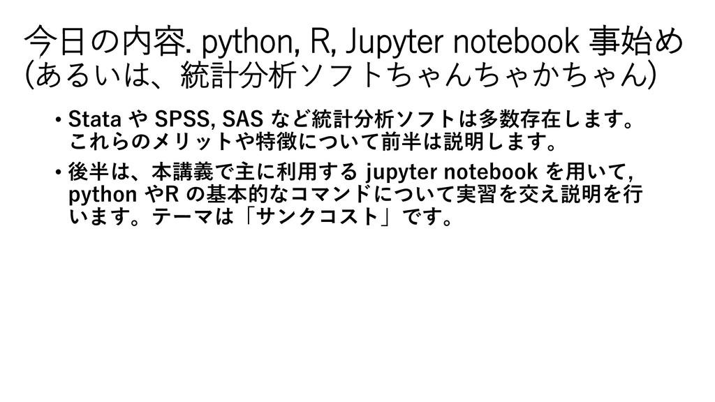 今日の内容. python, R, Jupyter notebook 事始め (あるいは、統計...