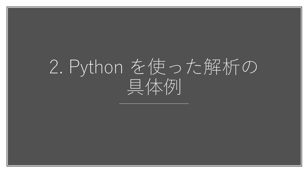 2. Python を使った解析の 具体例