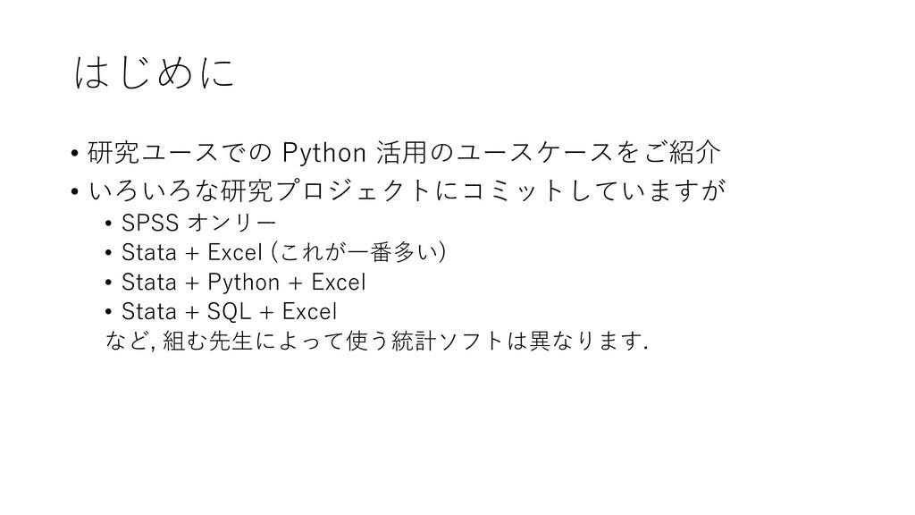 はじめに • 研究ユースでの Python 活用のユースケースをご紹介 • いろいろな研究プロ...