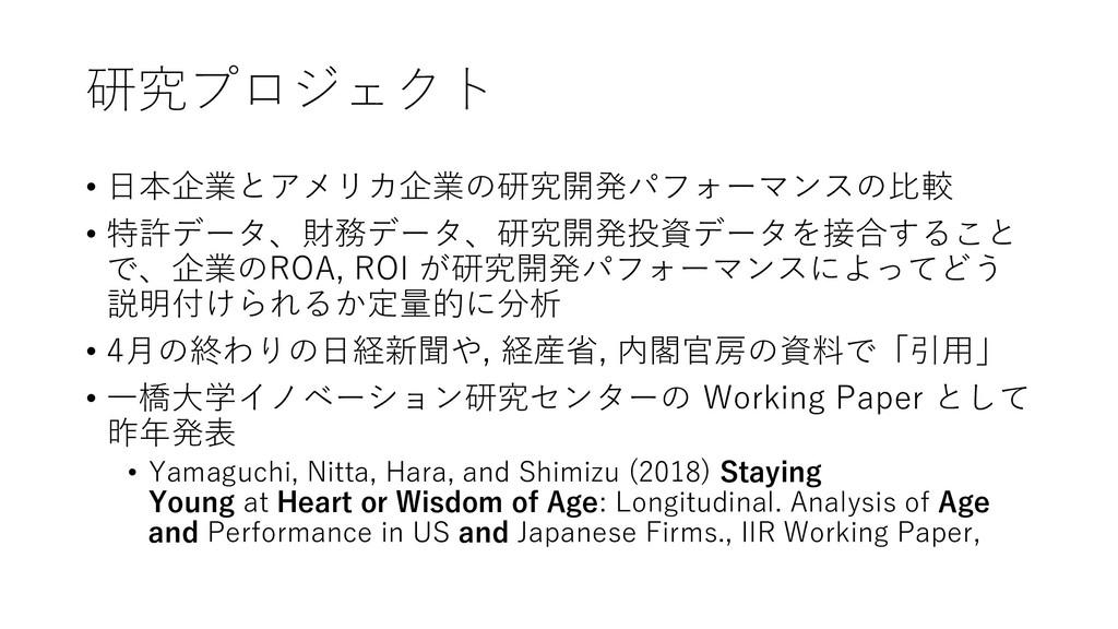 研究プロジェクト • 日本企業とアメリカ企業の研究開発パフォーマンスの比較 • 特許データ、財...