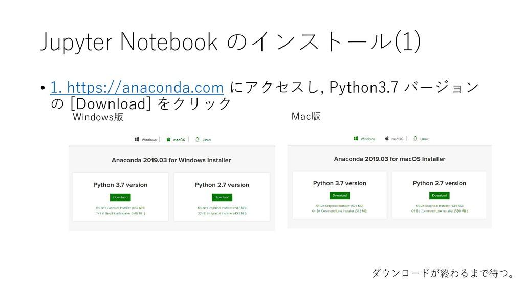 Jupyter Notebook のインストール(1) • 1. https://anacon...