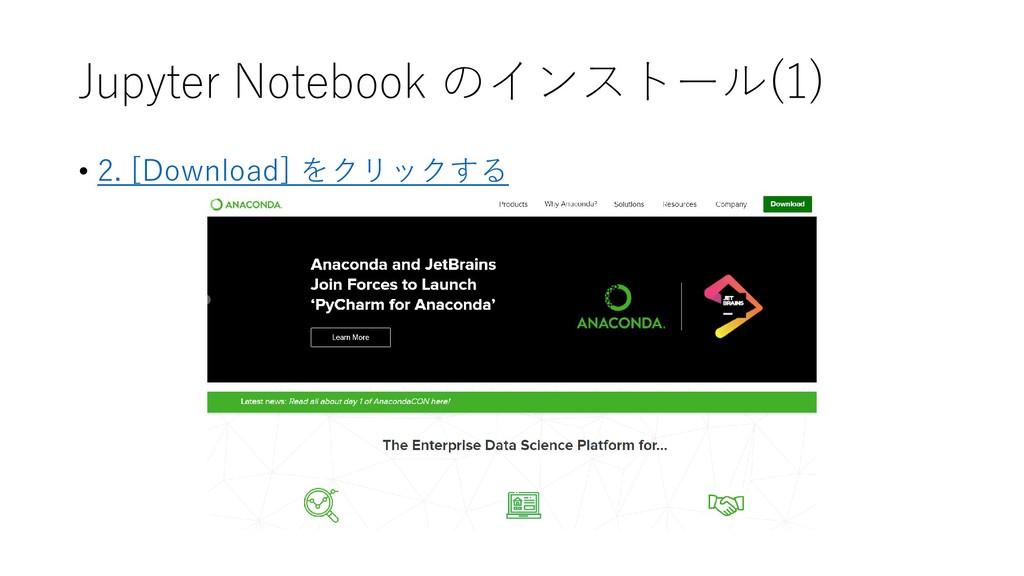 Jupyter Notebook のインストール(1) • 2. [Download] をクリ...