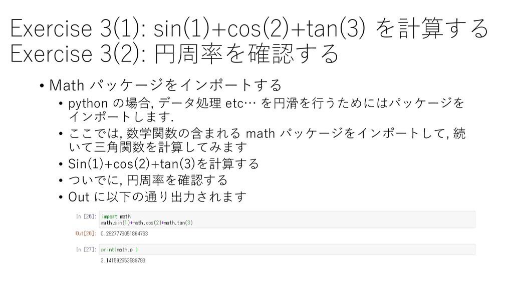 Exercise 3(1): sin(1)+cos(2)+tan(3) を計算する Exerc...