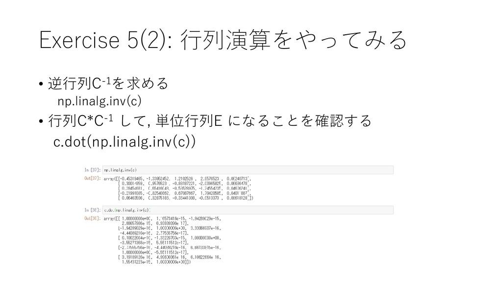 Exercise 5(2): 行列演算をやってみる • 逆行列C-1を求める np.linal...