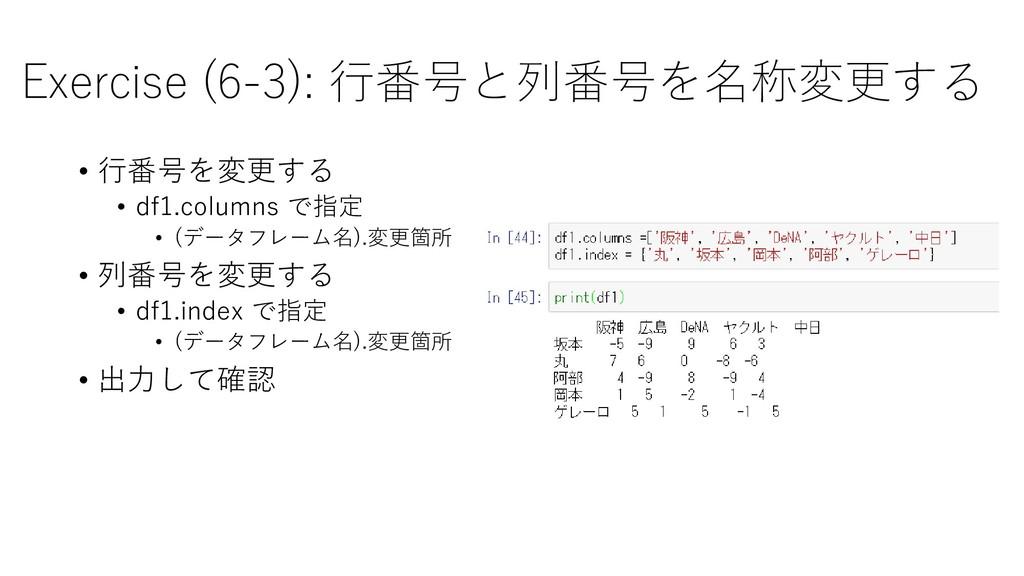 Exercise (6-3): 行番号と列番号を名称変更する • 行番号を変更する • df1...
