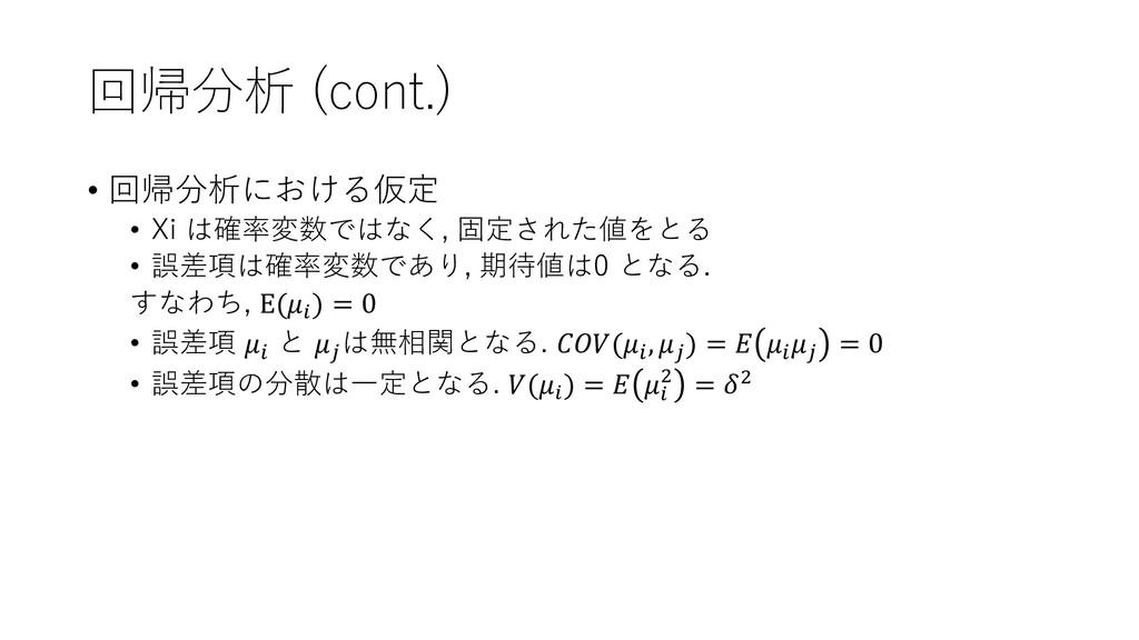 回帰分析 (cont.) • 回帰分析における仮定 • Xi は確率変数ではなく, 固定された...