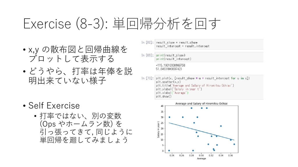 Exercise (8-3): 単回帰分析を回す • x,y の散布図と回帰曲線を プロットし...