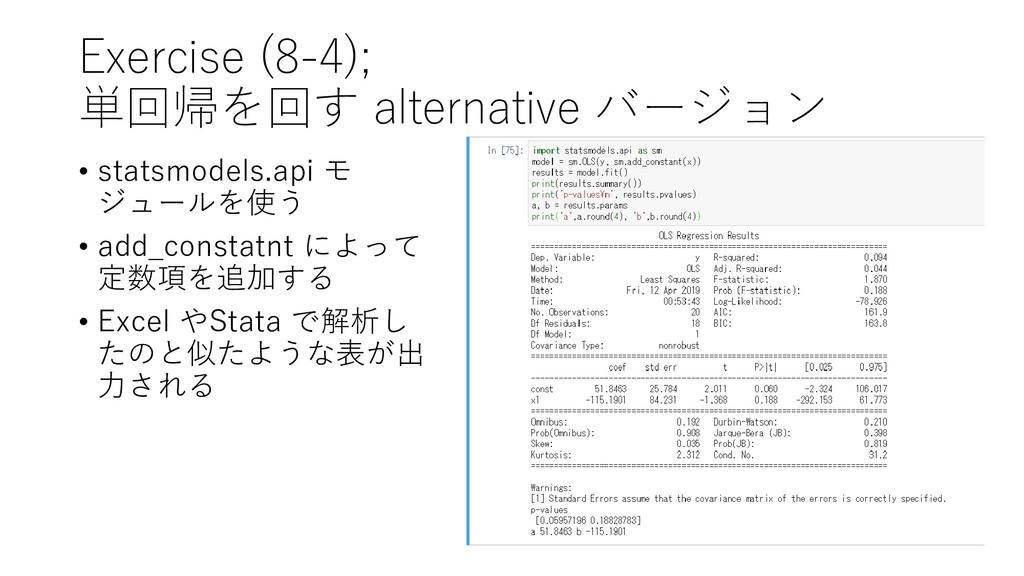 Exercise (8-4); 単回帰を回す alternative バージョン • stat...