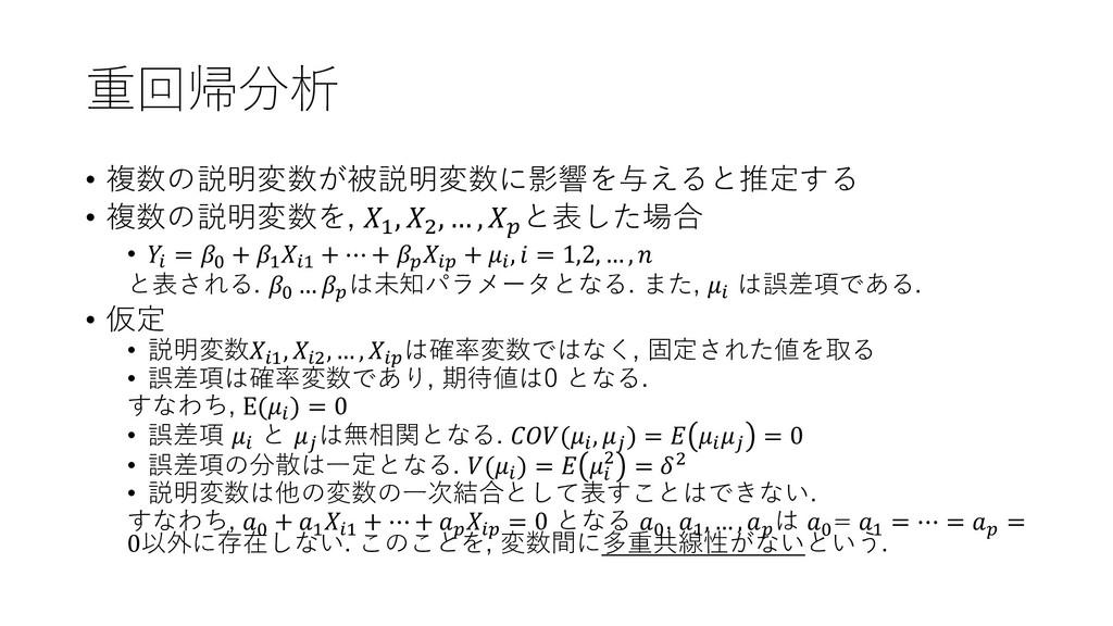 重回帰分析 • 複数の説明変数が被説明変数に影響を与えると推定する • 複数の説明変数を, 1...