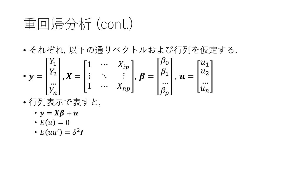 重回帰分析 (cont.) • それぞれ, 以下の通りベクトルおよび行列を仮定する. •  =...