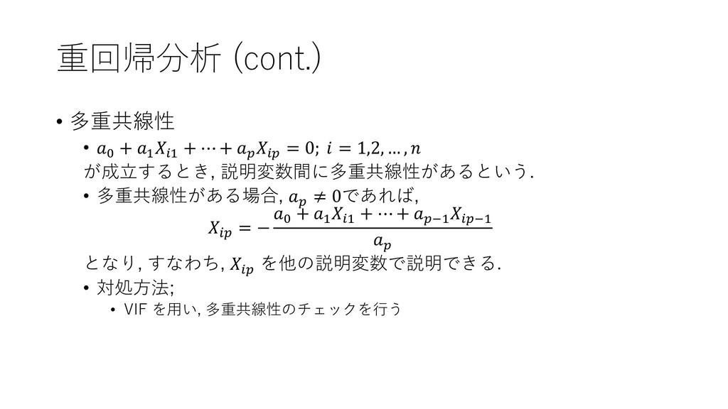 重回帰分析 (cont.) • 多重共線性 • 0 + 1 1 + ⋯ +   = 0;  =...