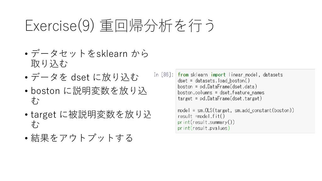 Exercise(9) 重回帰分析を行う • データセットをsklearn から 取り込む •...